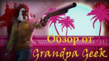 Обзор Hotline Miami 1 и 2 от Grandpa Geek