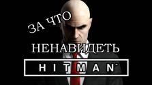 За что ненавидеть HITMAN