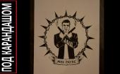 Под карандашом. Макс Пейн.