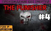 The Punisher Прохождение без смертей часть 4