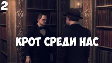 Смерть шпионам 2 Вторая Mиссия (Ничего Лишнего)