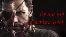 Обзор Metal Gear Solid V: The Phantom Pain от Grandpa Geek