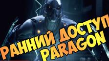 Краткое ревью наборов раннего доступа для Paragon