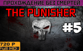 The Punisher Прохождение без смертей часть 5