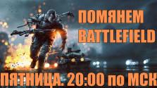 [OFF] Помянем Battlefield 4