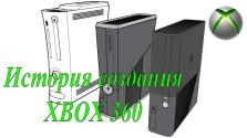 История создания консоли XBOX 360
