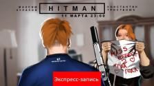 HITMAN: Шумный убийца [Экспресс-запись]