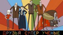 Сериал Super Science Friends в официальной русской озвучке!
