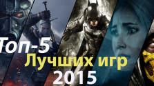 Топ-5 Лучших Игр 2015 года (Личный топ, запоздалый ролик)