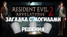 ЗАГАДКА С МОГИЛАМИ — Resident Evil Revelations 2 — РЕШЕНИЯ