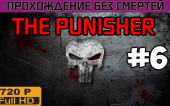 The Punisher Прохождение без смертей часть 6