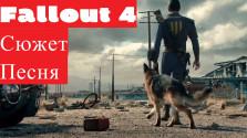 Fallout 4 — сюжет в песне
