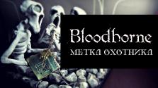 Bloodborne — Метка охотника ( Hunter's Mark )