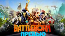 Battleborn — Превью игры/Обзор