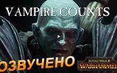 Total War׃ Warhammer — Vampire Counts [Озвучено]