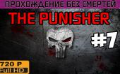 The Punisher Прохождение без смертей часть 7