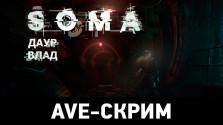 [AVE-Скрим] SOMA, часть 3 — Запись