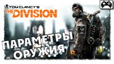 The Division — гайд по параметрам оружия