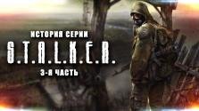 История серии S.T.A.L.K.E.R.(3-я часть)