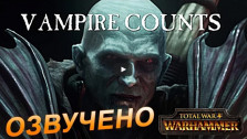 Total War׃ Warhammer — Vampire Counts [Озвучено]