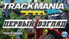 TrackMania Turbo — впечатления от игры