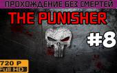 The Punisher Прохождение без смертей часть 8