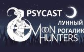 PsyCast: лунный рогалик   Moon Hunters