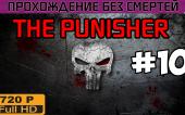 The Punisher Прохождение без смертей часть 10