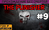 The Punisher Прохождение без смертей часть 9