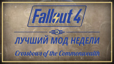 Fallout 4: Лучший мод недели — Crossbows of the Commonwealth