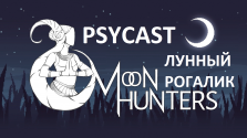PsyCast: лунный рогалик | Moon Hunters