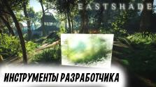 Программы для разработки игр от Eastshade