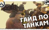 Overwatch — урон танков