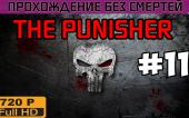 The Punisher Прохождение без смертей часть 11