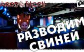 Blood and Bacon — КРОВАВОЕ ВЫЖИВАНИЕ