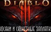 Прости, Отец, мы профукали Diablo 3 (или все грехи Diablo 3) [часть 4 из 4] Complete