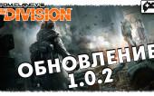 The Division | ПАТЧ 1.0.2 ПОДРОБНОСТИ