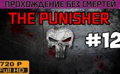 The Punisher Прохождение без смертей часть 12