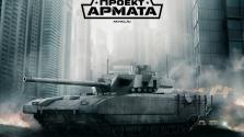 Armored Warfare: Обновление 0.14 уже в игре!