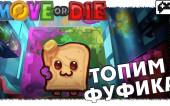 Move or Die | Кто же победит?