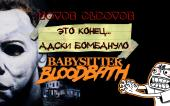 BABYSITTER BLOODBATH / ЭТО КОНЕЦ… АДСКИ БОМБАНУЛО!