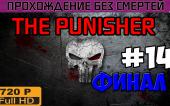 The Punisher Прохождение без смертей часть 14 ФИНАЛ