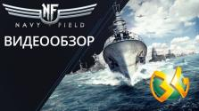 Navy Field Mobile — легендарный проект на мобильных платформах!