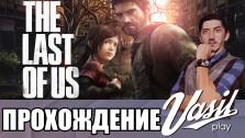 Прохождение The Last of Us