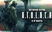 История серии S.T.A.L.K.E.R.(4-я часть)