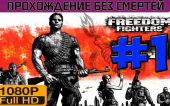 Freedom Fighters Прохождение без смертей часть 1