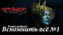 Вспомним Omikron: The Nomad Soul!