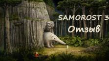 Отзыв Samorost 3