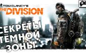 The Division | КАК УБИВАТЬ ИГРОКОВ НЕ СТАНОВЯСЬ РОГОЙ
