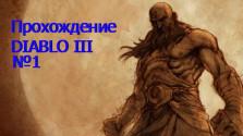 Прохождение Diablo III
